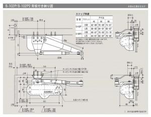 リョービドアマン S-102P2(背板付きき納り図)