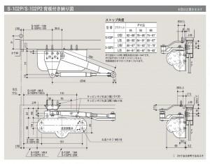 S-102P、P2(背板付きき納り図)