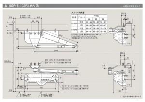 リョービドアマン S-102P2(収まり図)