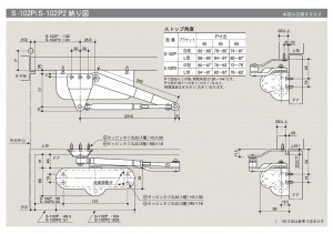 リョービドアマン S-102P(収まり図)