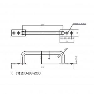 座付取手Ⅰ 200mm D-28の図面