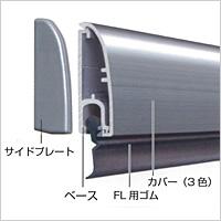 引戸用/FL-AJの構成部品